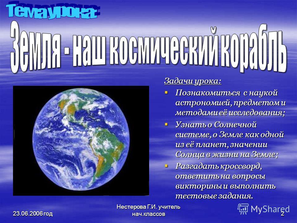 Автор: Нестерова Г.И. Учитель начальных классов МОУ «СОШ 1» г. Магнитогорска