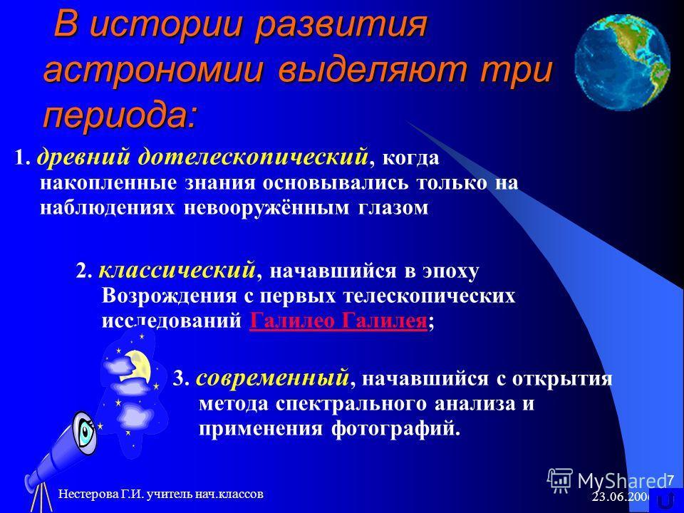 Наука о космических телах называется астрономией. Слово « астрономия » происходит от двух греческих слов: «астро» - звезда «номос» - закон