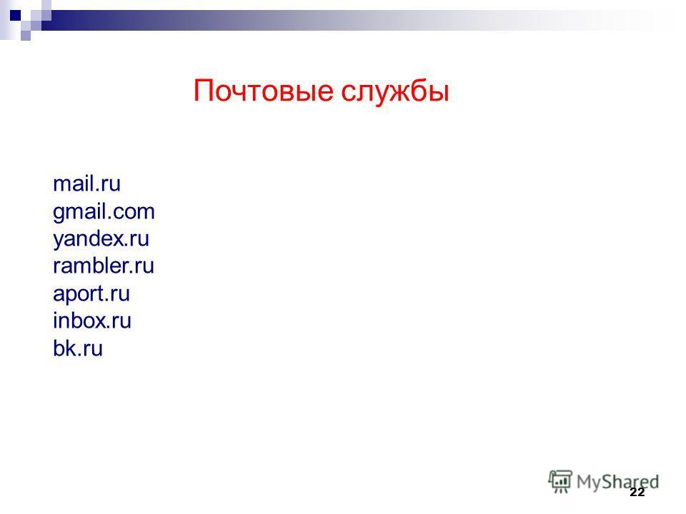 22 Почтовые службы mail.ru gmail.com yandex.ru rambler.ru aport.ru inbox.ru bk.ru