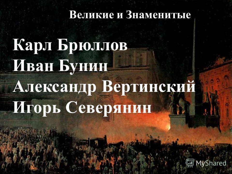 Великие и Знаменитые Карл Брюллов Иван Бунин Александр Вертинский Игорь Северянин