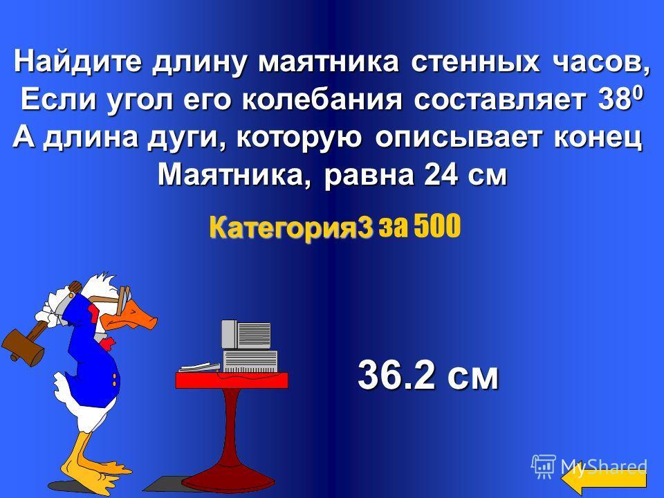 Диаметр основания царь- колокола, Находящегося в Москве равен 6,6 м. Найдите площадь основания колокола. 34.2м 2 34.2м 2 Категория3 Категория3 за 400