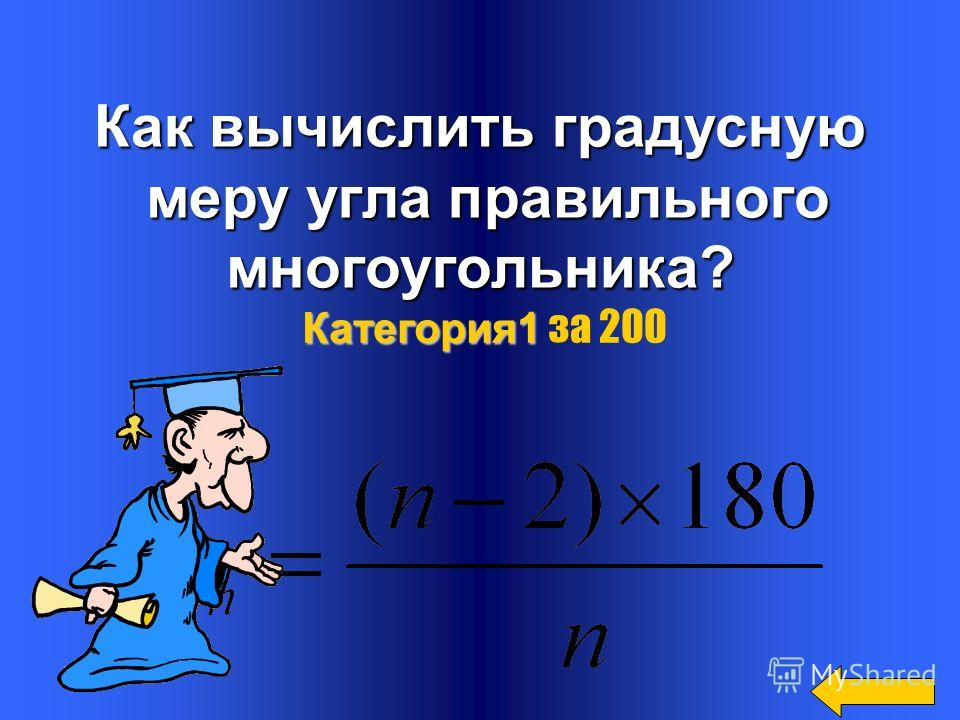 Многоугольник называют правильным, если…. Все его стороны и углы равны Категория1 Категория1 за 100