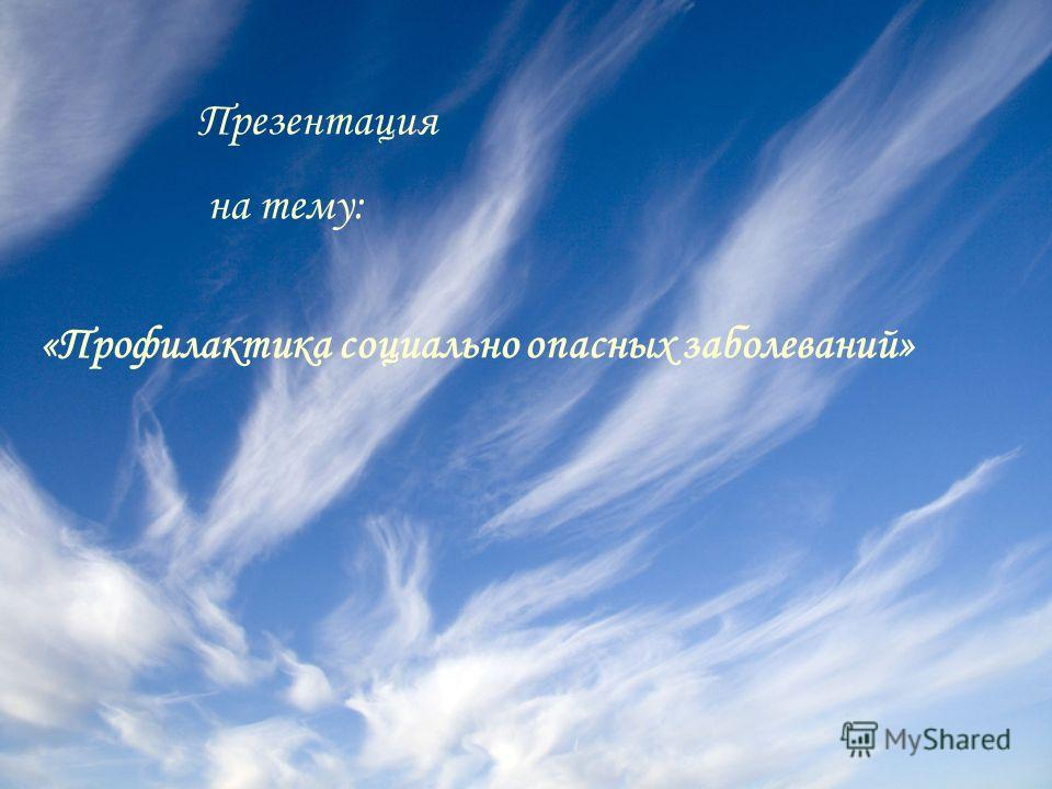 Презентация на тему: «Профилактика социально опасных заболеваний» Презентация на тему: