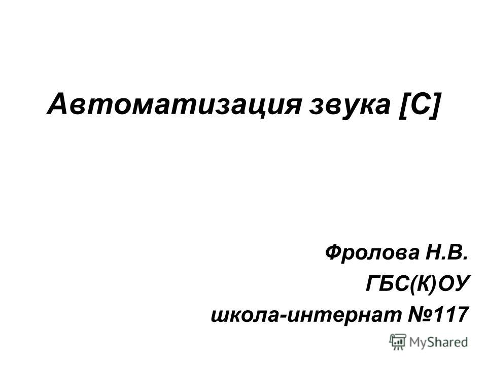 Автоматизация звука [С] Фролова Н.В. ГБС(К)ОУ школа-интернат 117