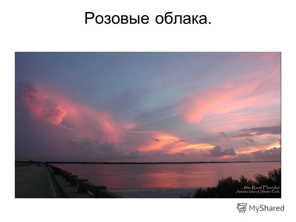 Розовые облака.