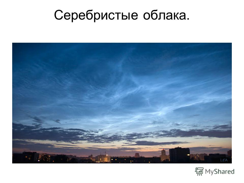 Серебристые облака.