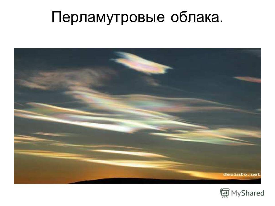 Перламутровые облака.