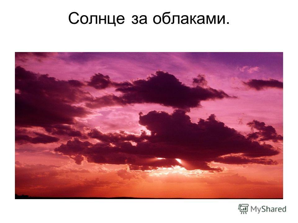 Солнце за облаками.