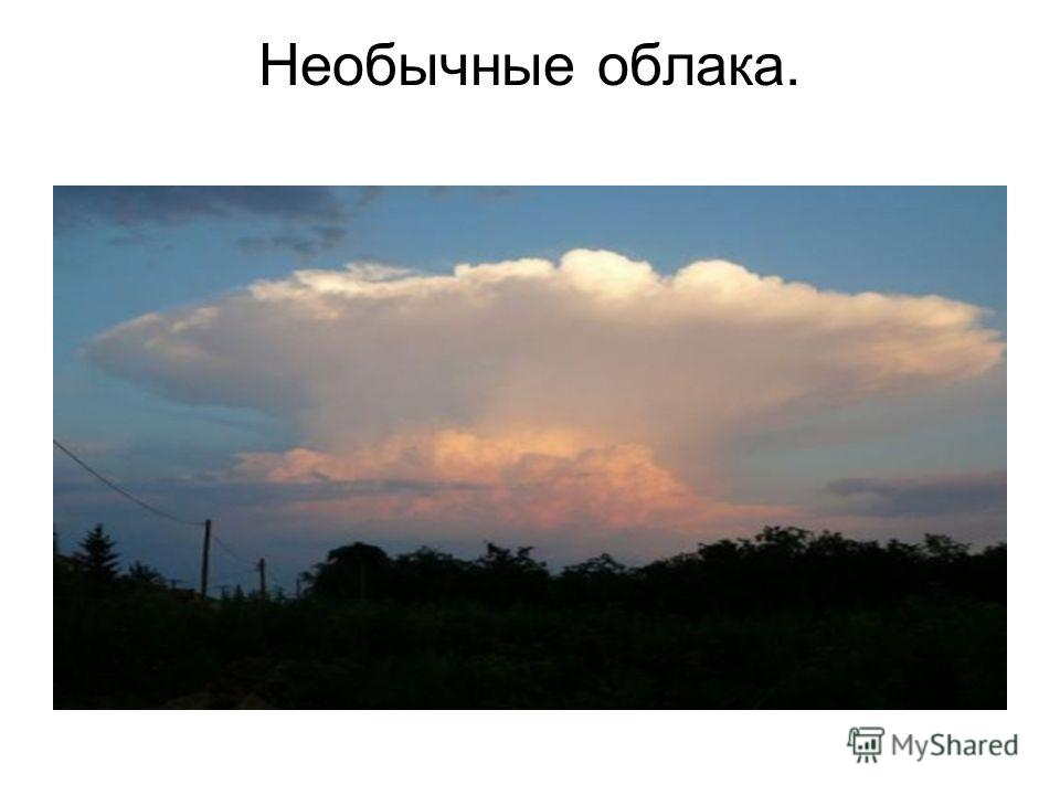 Необычные облака.
