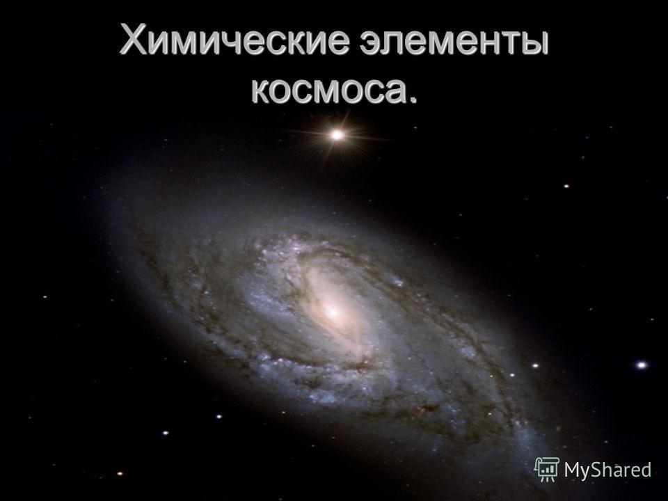 Химические элементы космоса.
