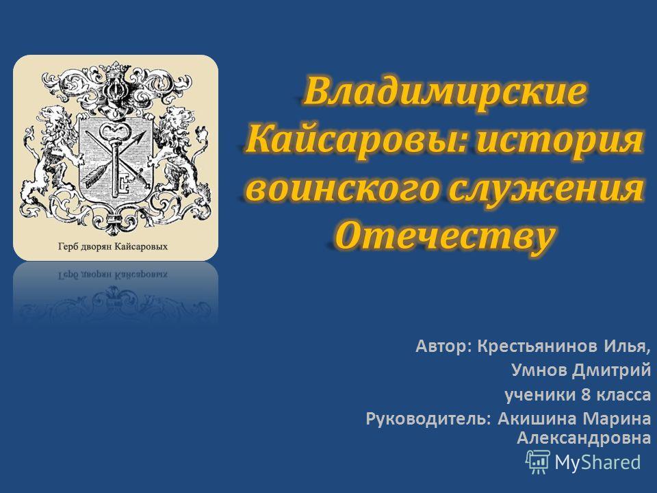 Автор: Крестьянинов Илья, Умнов Дмитрий ученики 8 класса Руководитель: Акишина Марина Александровна