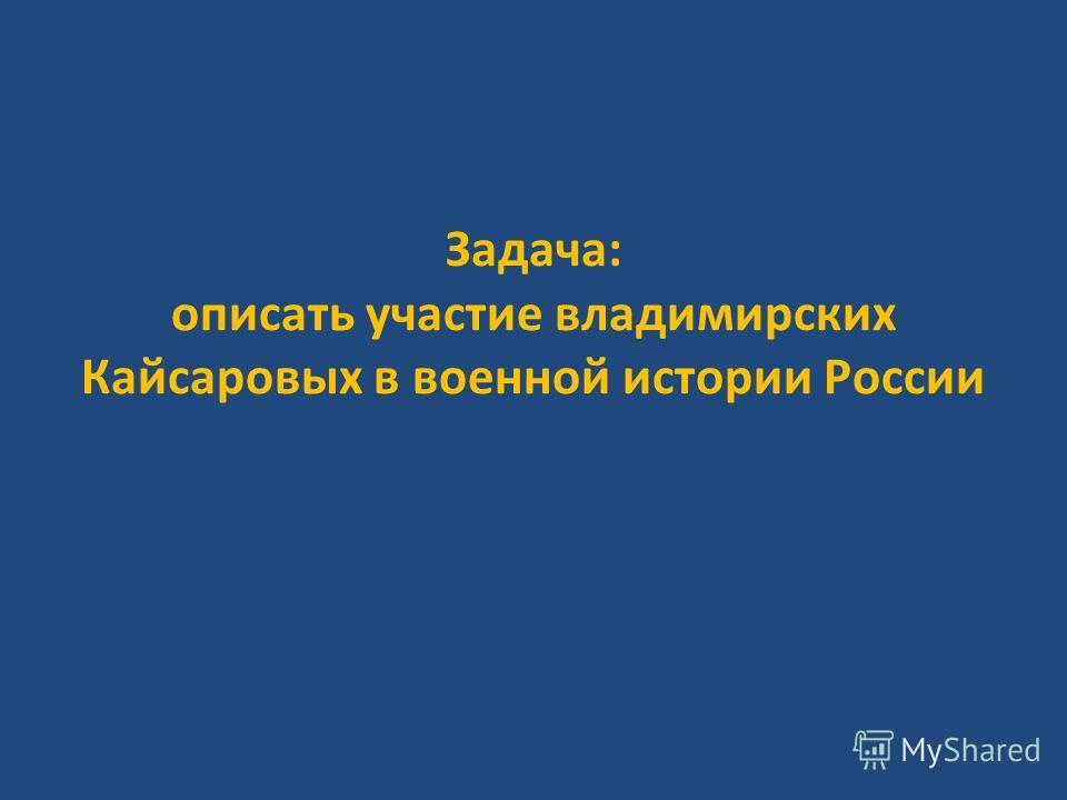 Задача: описать участие владимирских Кайсаровых в военной истории России