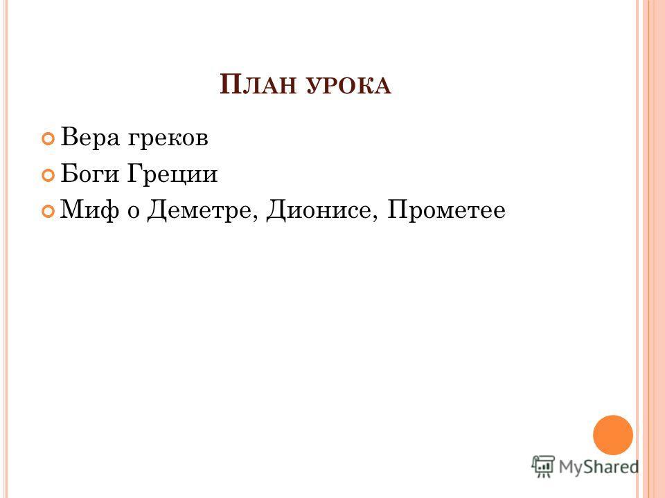 П ЛАН УРОКА Вера греков Боги Греции Миф о Деметре, Дионисе, Прометее