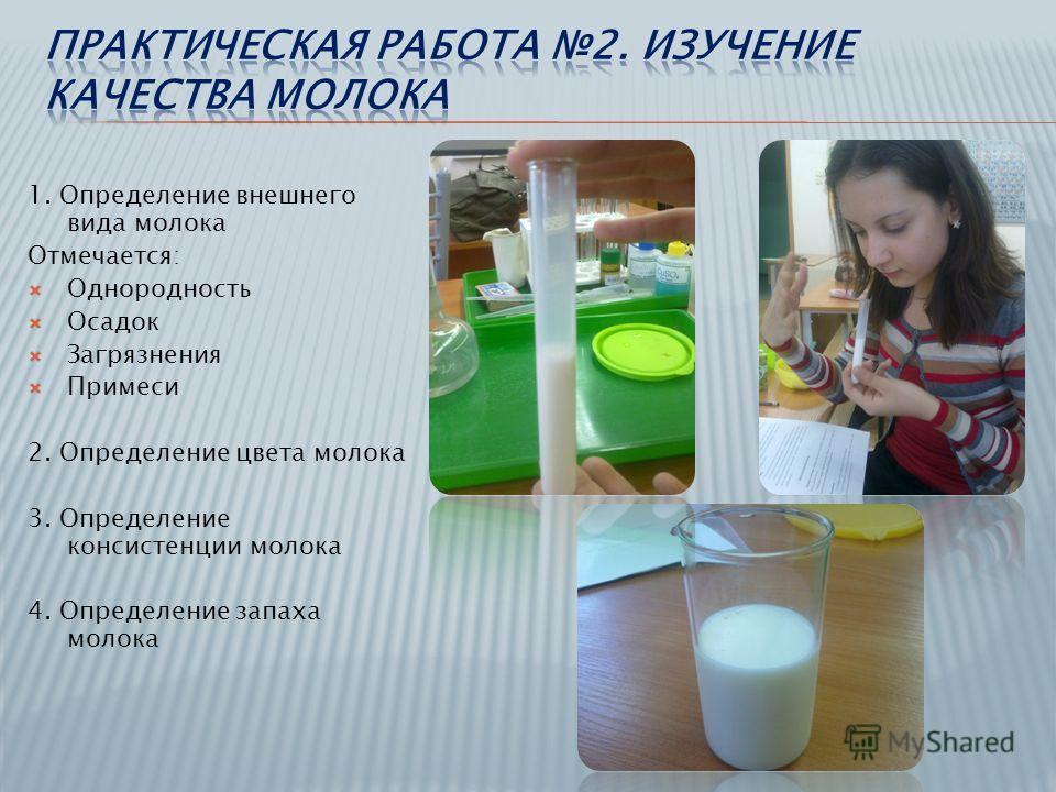 1. Определение внешнего вида молока Отмечается: Однородность Осадок Загрязнения Примеси 2. Определение цвета молока 3. Определение консистенции молока 4. Определение запаха молока