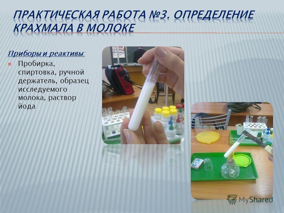 Приборы и реактивы: Пробирка, спиртовка, ручной держатель, образец исследуемого молока, раствор йода