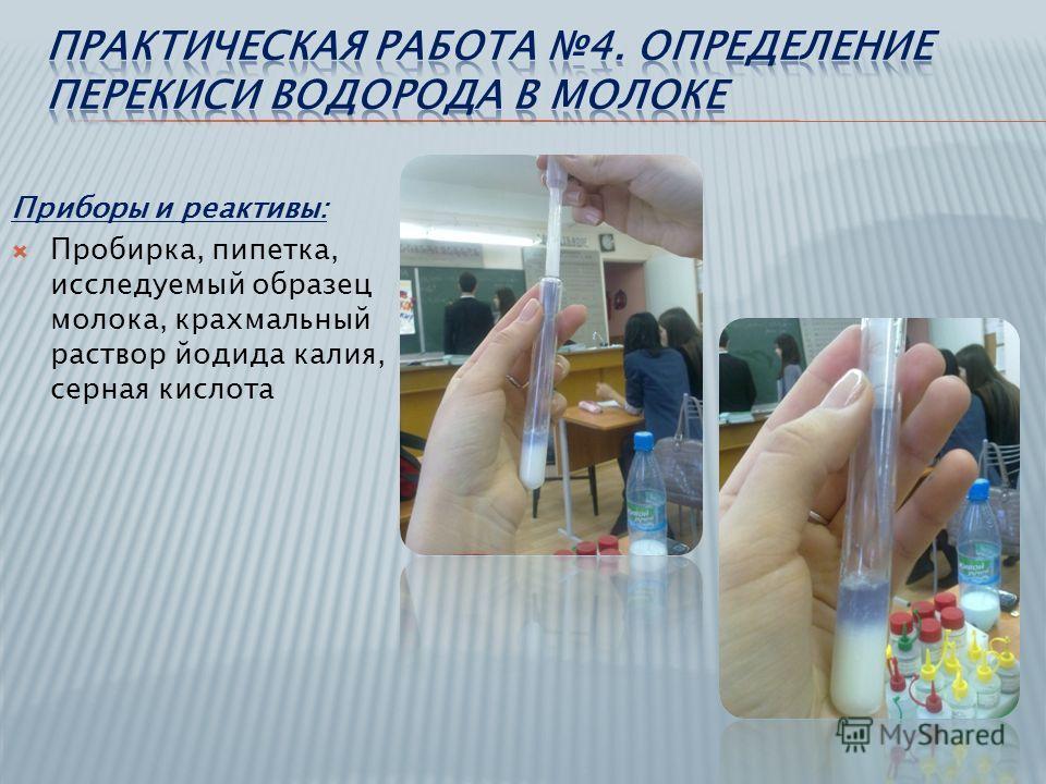 Приборы и реактивы: Пробирка, пипетка, исследуемый образец молока, крахмальный раствор йодида калия, серная кислота