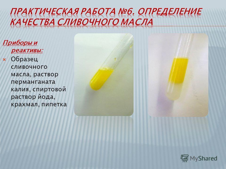 Приборы и реактивы: Образец сливочного масла, раствор перманганата калия, спиртовой раствор йода, крахмал, пипетка
