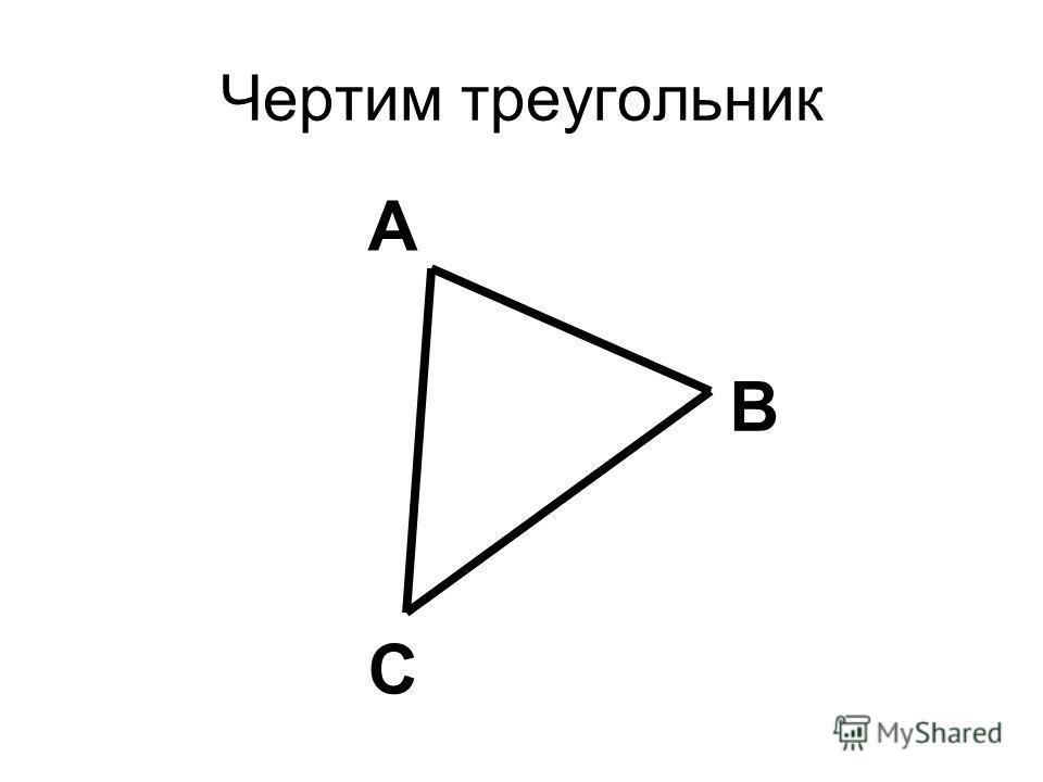 Чертим треугольник В С А