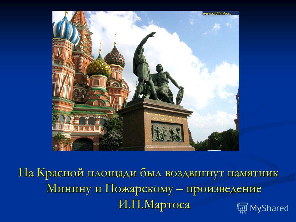 На Красной площади был воздвигнут памятник Минину и Пожарскому – произведение И.П.Мартоса