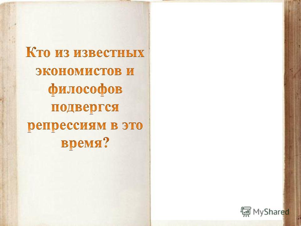 философ П. А. Флоренский Н. Д. Кондратьев А. В. Чаянов,