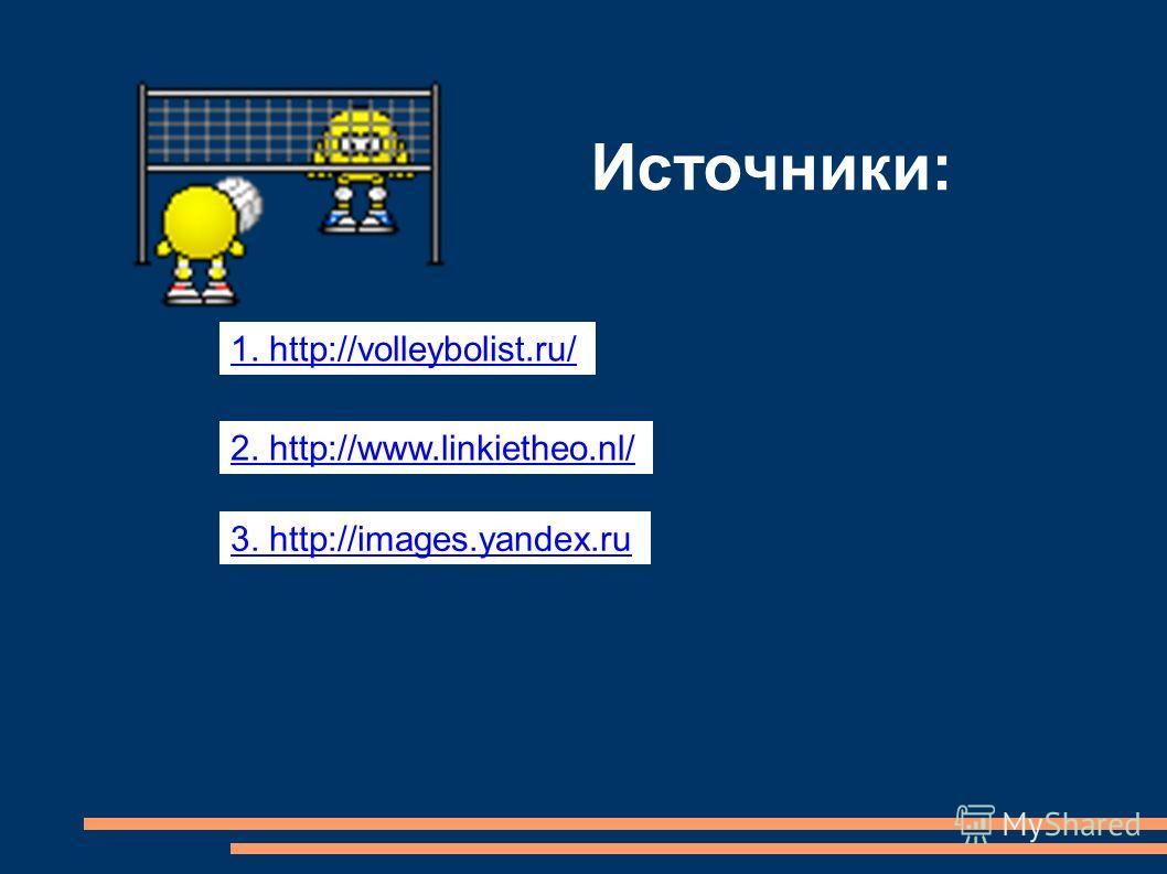 Источники: 1. http://volleybolist.ru/ 2. http://www.linkietheo.nl/ 3. http://images.yandex.ru