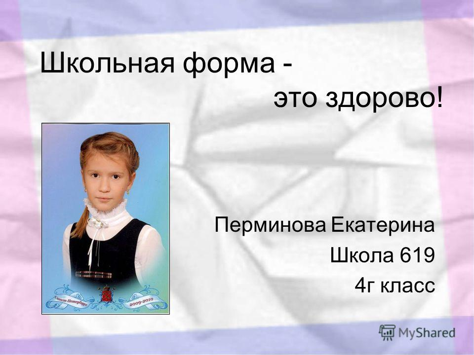 Школьная форма - это здорово! Перминова Екатерина Школа 619 4г класс