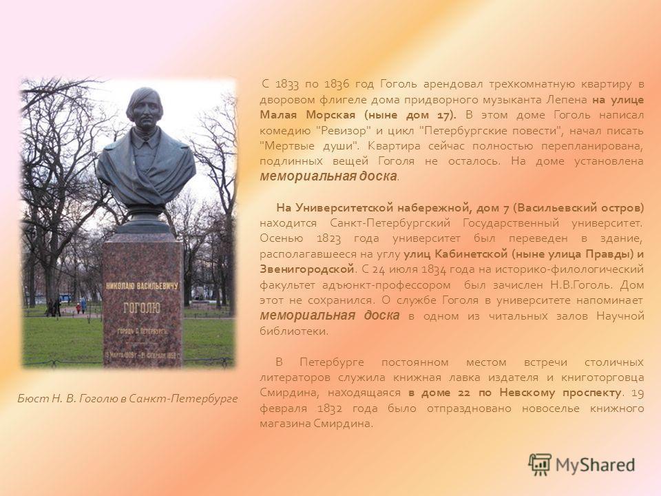 С 1833 по 1836 год Гоголь арендовал трехкомнатную квартиру в дворовом флигеле дома придворного музыканта Лепена на улице Малая Морская (ныне дом 17). В этом доме Гоголь написал комедию