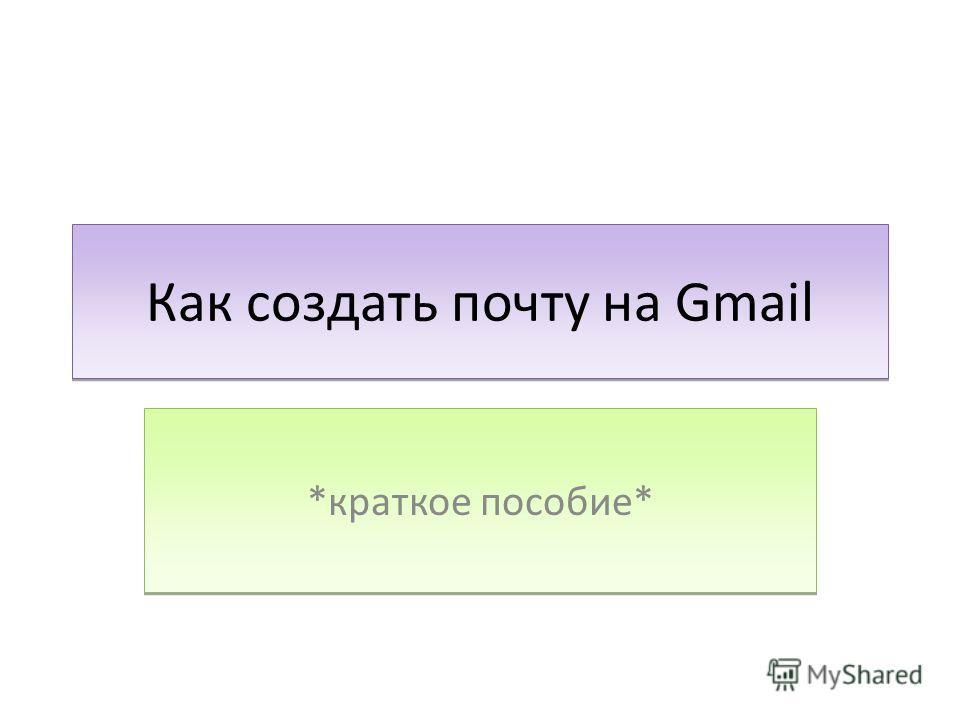 Как создать почту на Gmail *краткое пособие*