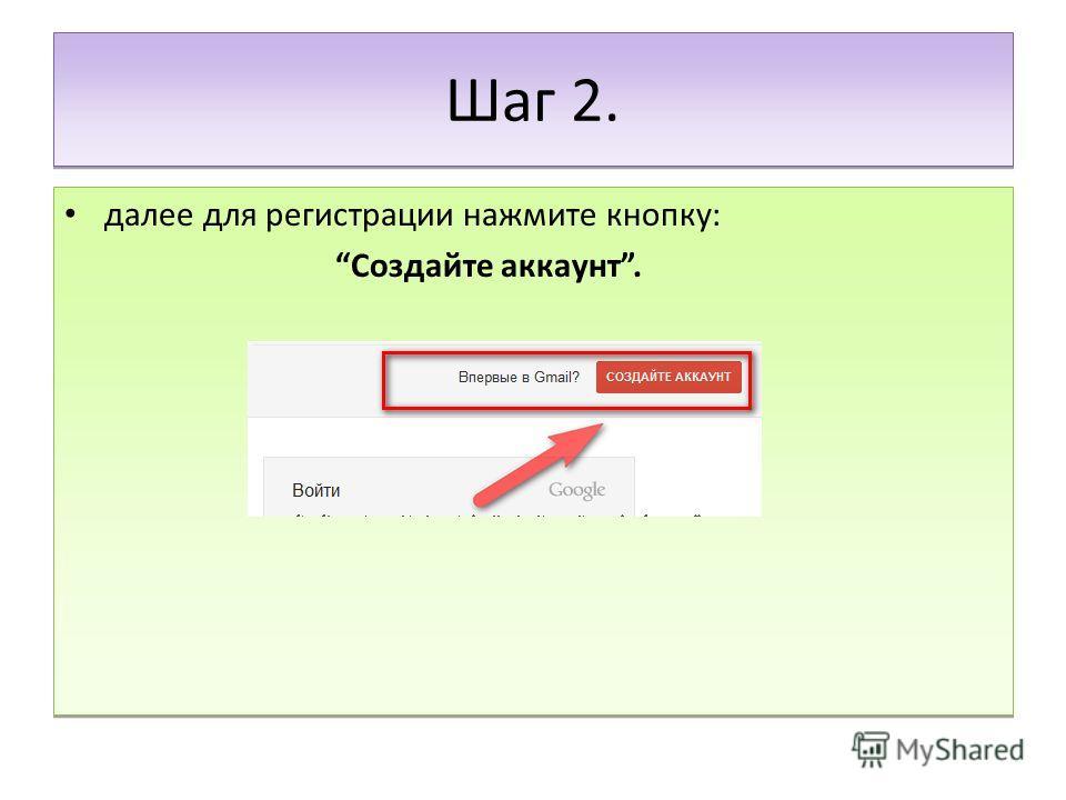 Шаг 2. далее для регистрации нажмите кнопку: Создайте аккаунт. далее для регистрации нажмите кнопку: Создайте аккаунт.