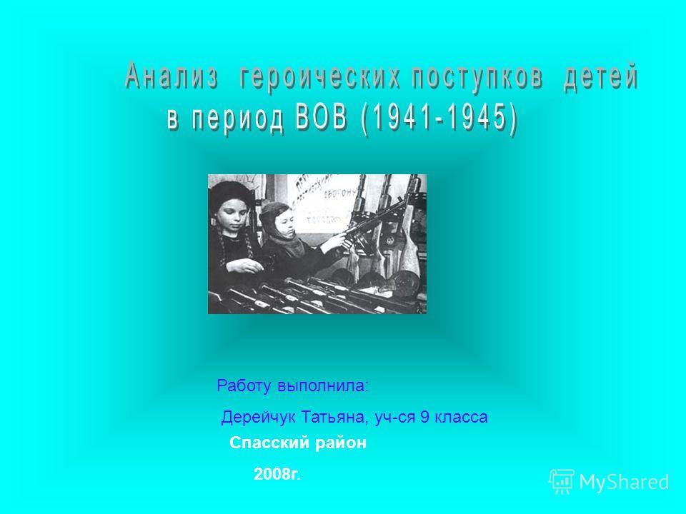 Работу выполнила: Дерейчук Татьяна, уч-ся 9 класса Спасский район 2008г.