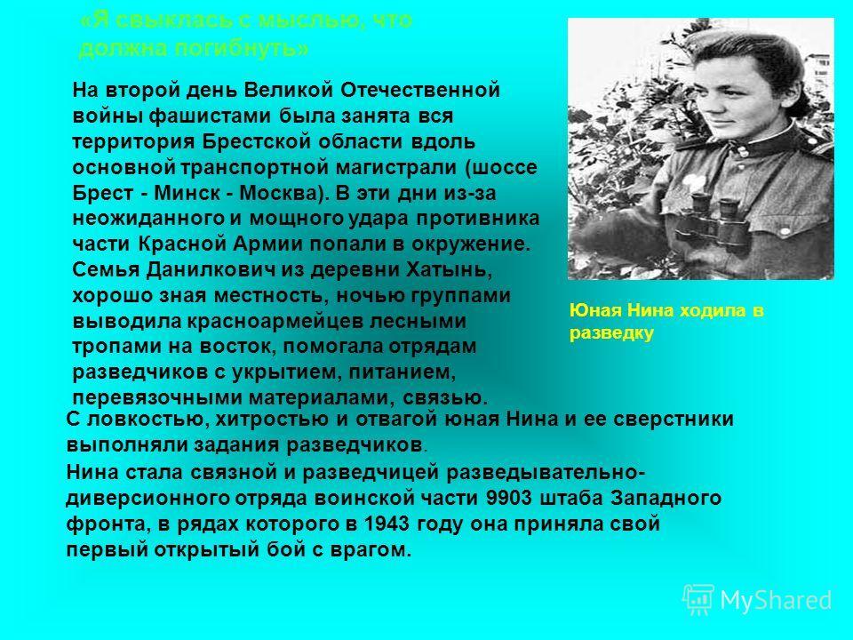 На второй день Великой Отечественной войны фашистами была занята вся территория Брестской области вдоль основной транспортной магистрали (шоссе Брест - Минск - Москва). В эти дни из-за неожиданного и мощного удара противника части Красной Армии попал