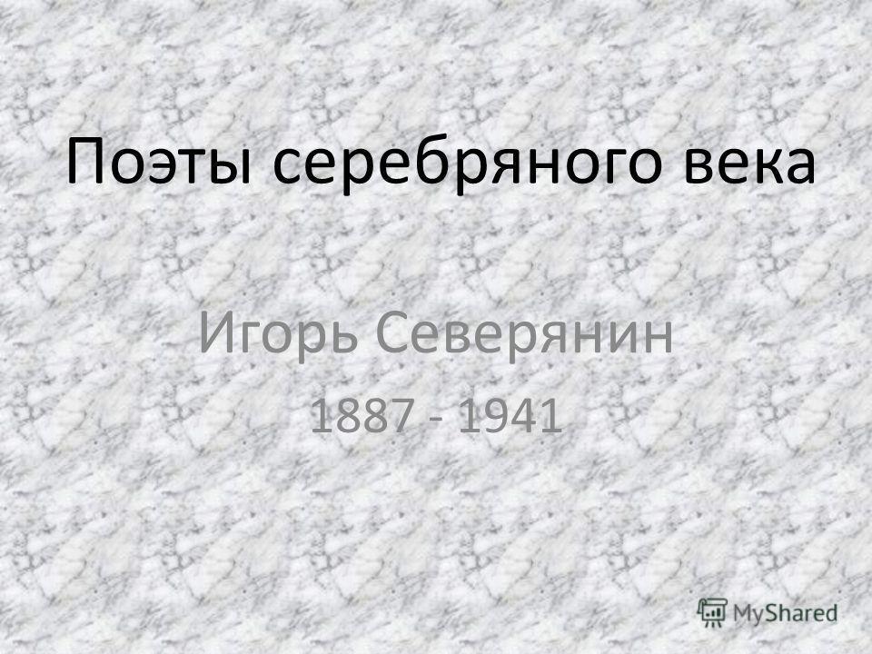 Поэты серебряного века Игорь Северянин 1887 - 1941
