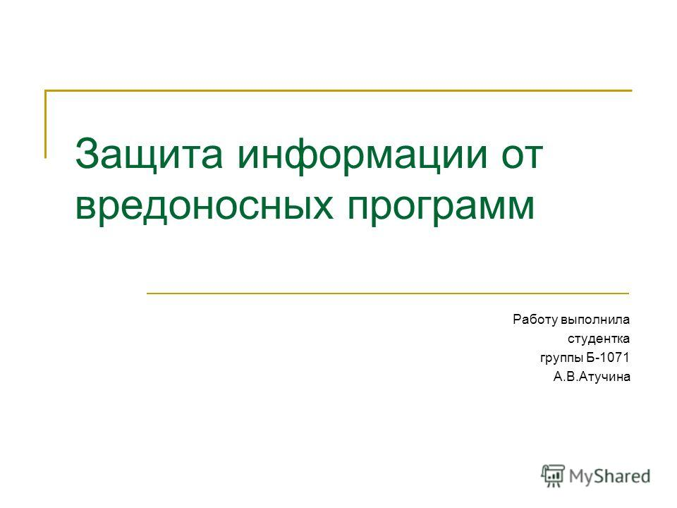 Защита информации от вредоносных программ Работу выполнила студентка группы Б-1071 А.В.Атучина