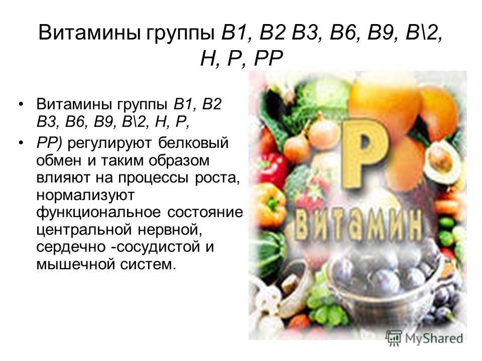 Витамины группы В1, В2 В3, В6, В9, В\2, Н, Р, РР Витамины группы В1, В2 В3, В6, В9, В\2, Н, Р, РР) регулируют белковый обмен и таким образом влияют на процессы роста, нормализуют функциональное состояние центральной нервной, сердечно -сосудистой и мы