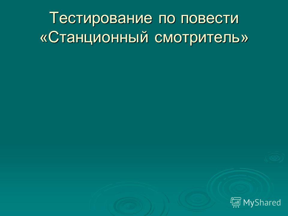 Тестирование по повести «Станционный смотритель»
