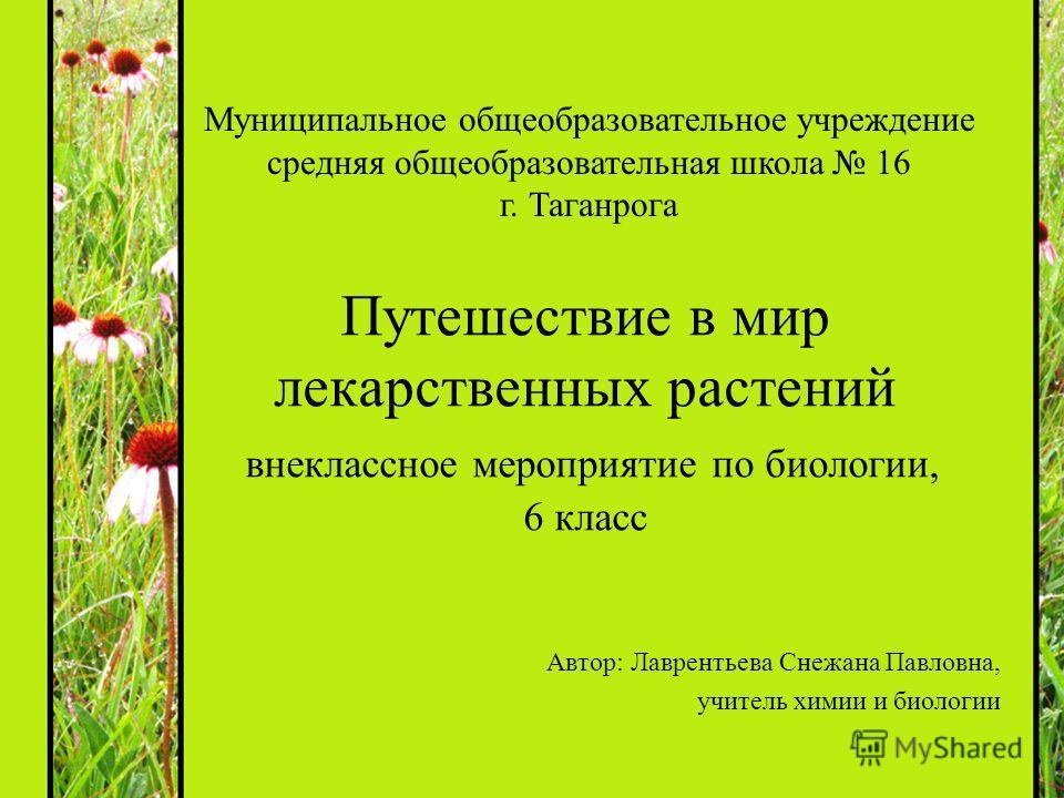 Учебник по экологии растений 6 класс с картинками