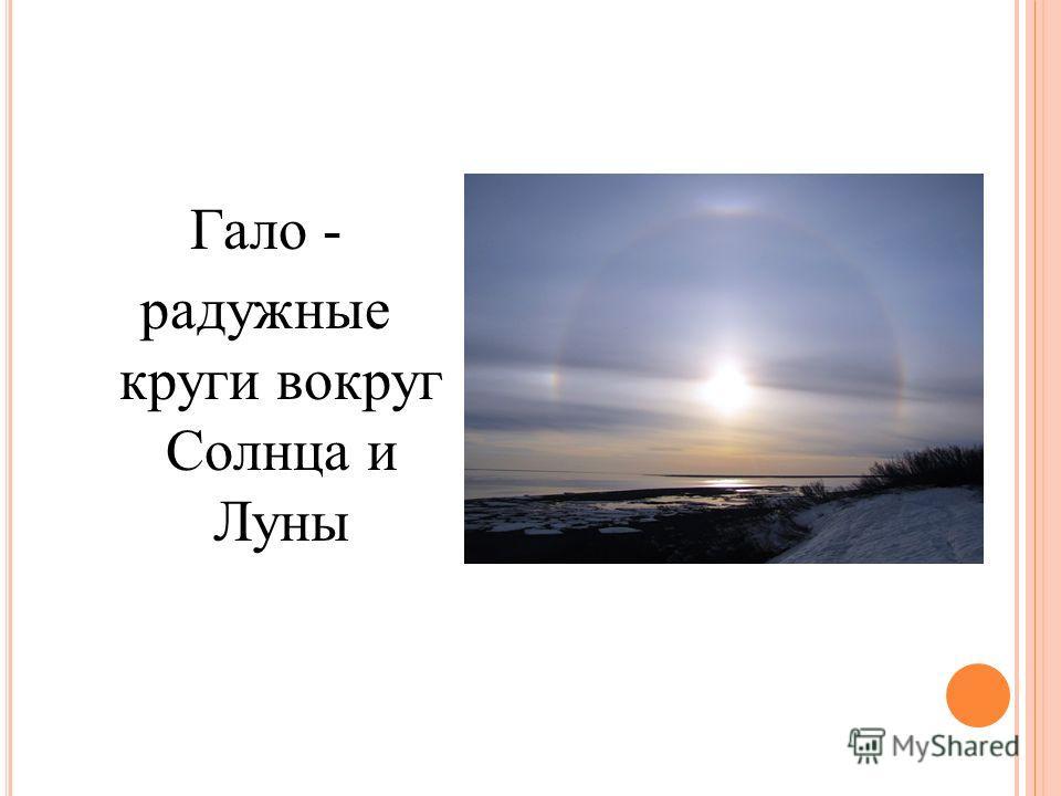 Гало - радужные круги вокруг Солнца и Луны
