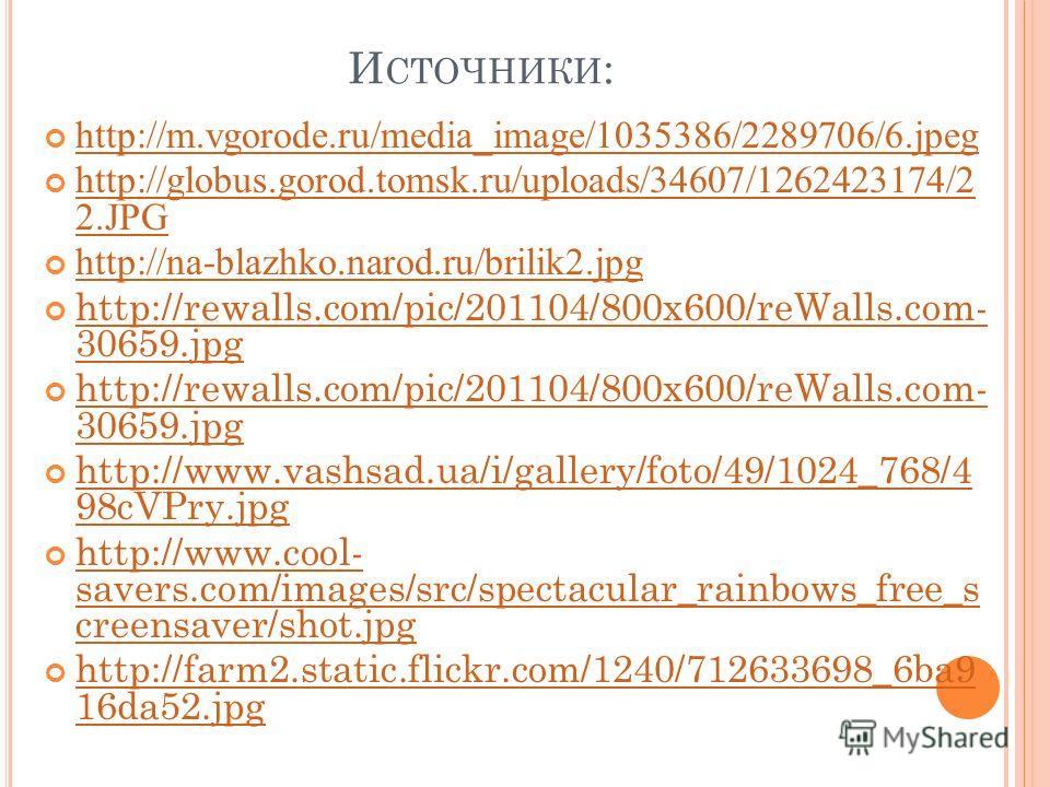 И СТОЧНИКИ : http://m.vgorode.ru/media_image/1035386/2289706/6.jpeg http://globus.gorod.tomsk.ru/uploads/34607/1262423174/2 2.JPG http://globus.gorod.tomsk.ru/uploads/34607/1262423174/2 2.JPG http://na-blazhko.narod.ru/brilik2.jpg http://rewalls.com/