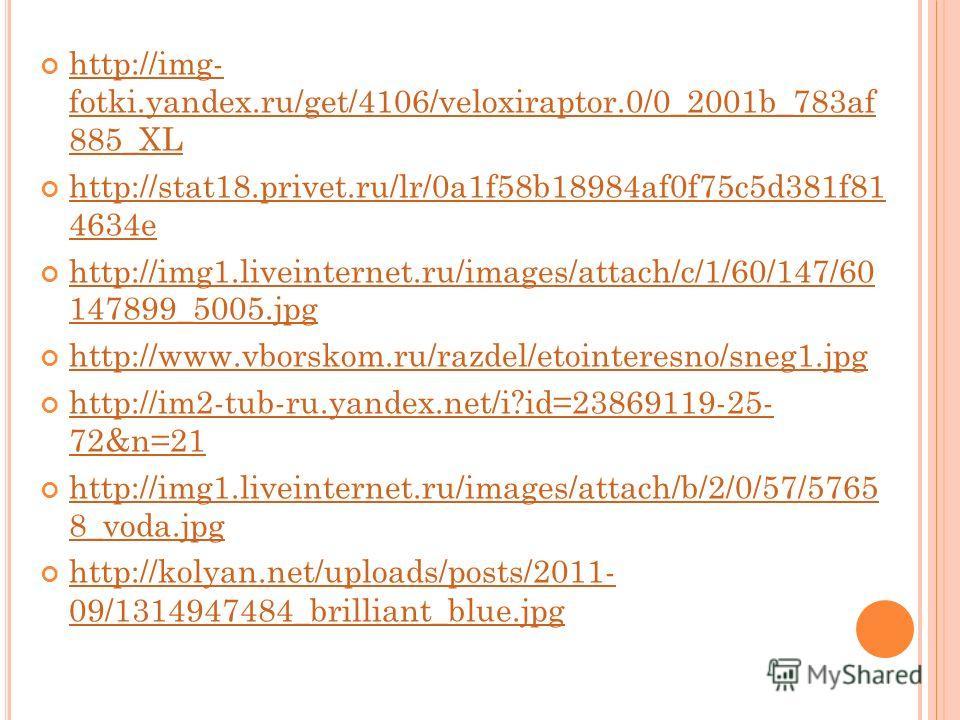 http://img- fotki.yandex.ru/get/4106/veloxiraptor.0/0_2001b_783af 885_XL http://img- fotki.yandex.ru/get/4106/veloxiraptor.0/0_2001b_783af 885_XL http://stat18.privet.ru/lr/0a1f58b18984af0f75c5d381f81 4634e http://stat18.privet.ru/lr/0a1f58b18984af0f