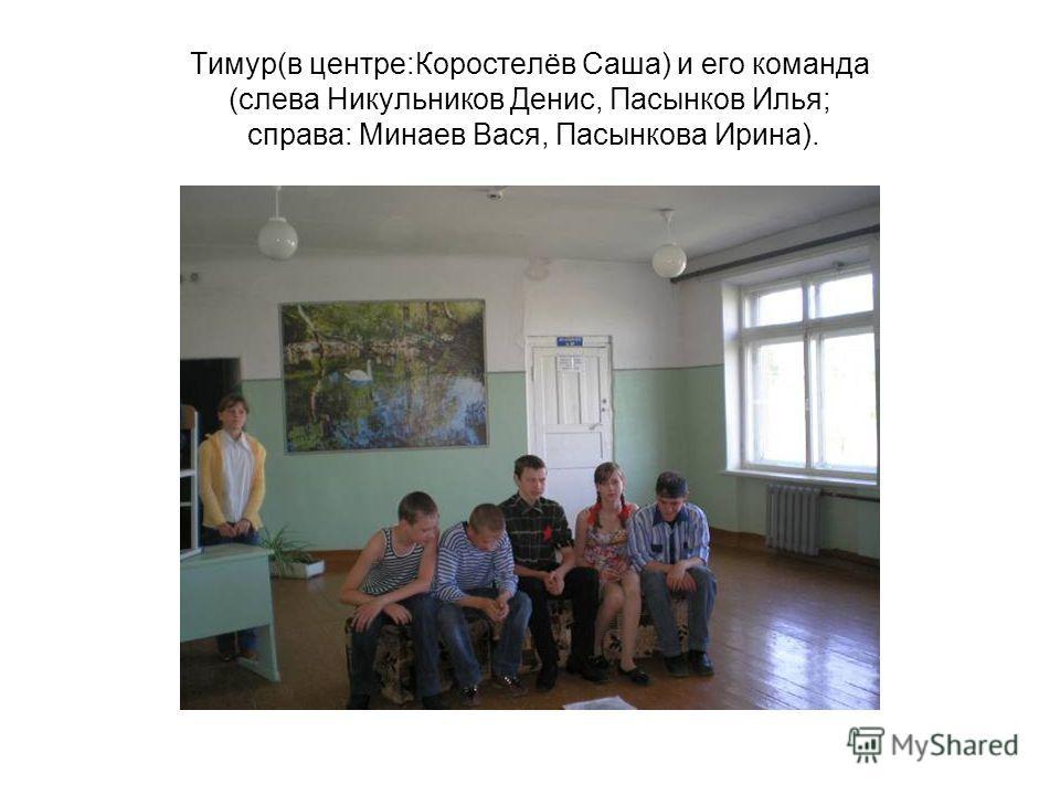 Тимур(в центре:Коростелёв Саша) и его команда (слева Никульников Денис, Пасынков Илья; справа: Минаев Вася, Пасынкова Ирина).