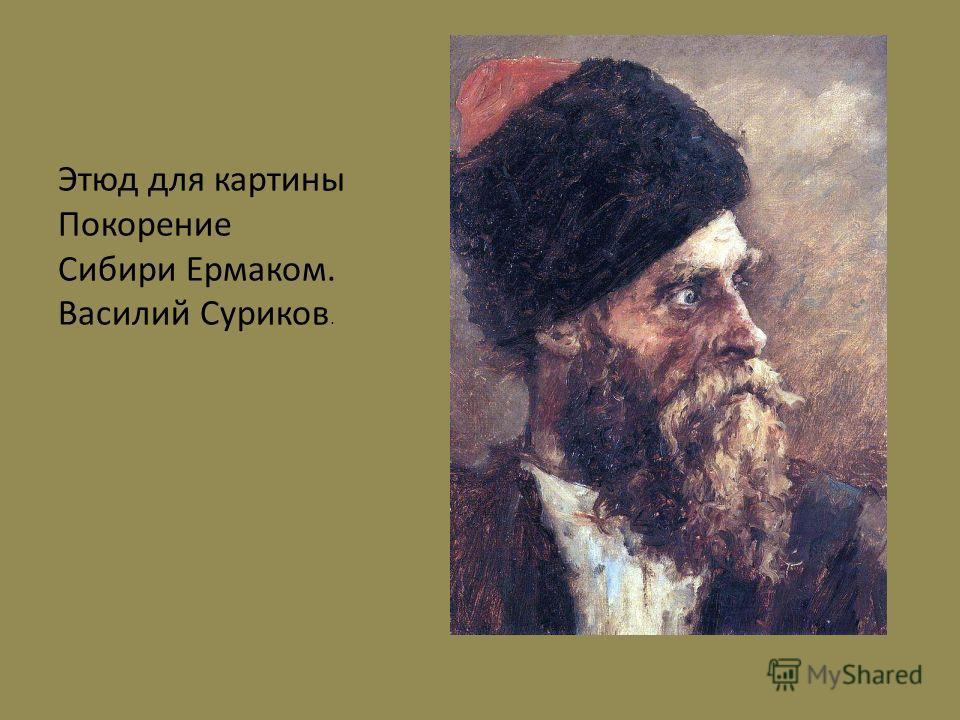 Этюд для картины Покорение Сибири Ермаком. Василий Суриков.