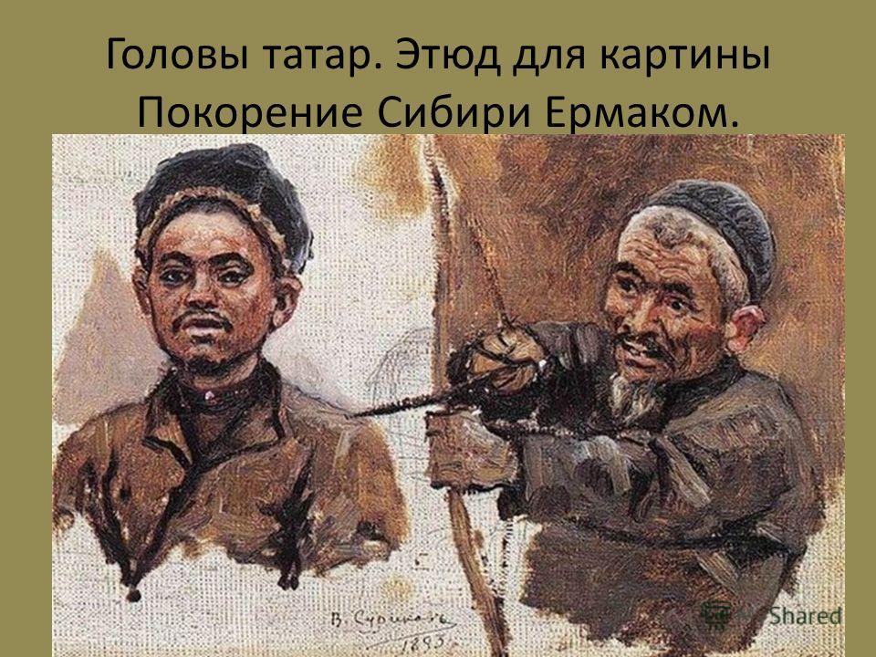 Головы татар. Этюд для картины Покорение Сибири Ермаком.