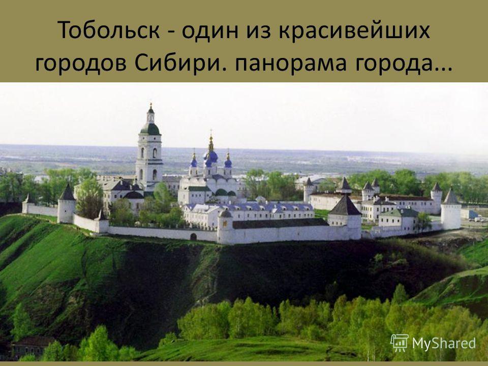 Тобольск - один из красивейших городов Сибири. панорама города...