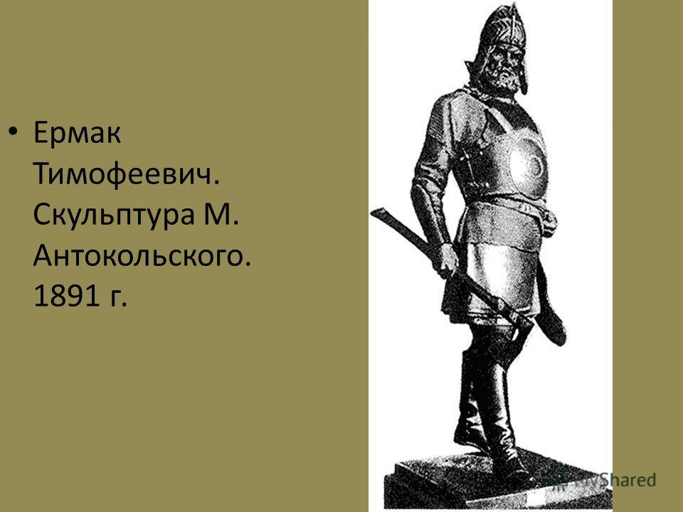 Ермак Тимофеевич. Скульптура М. Антокольского. 1891 г.