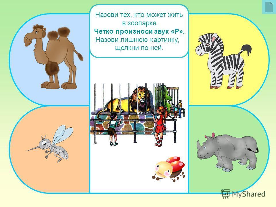 Назови тех, кто может жить в зоопарке. Четко произноси звук «Р». Назови лишнюю картинку, щелкни по ней.