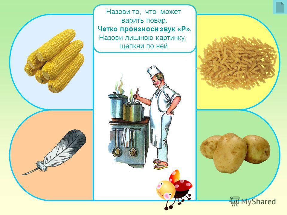 Назови то, что может варить повар. Четко произноси звук «Р». Назови лишнюю картинку, щелкни по ней.