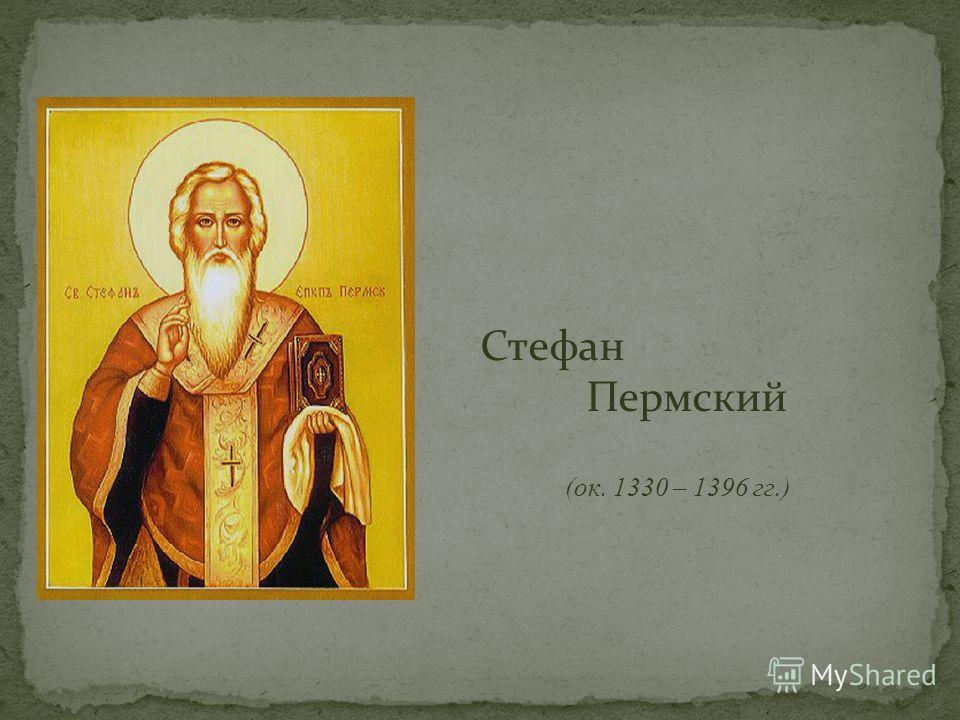 Стефан Пермский (ок. 1330 – 1396 гг.)
