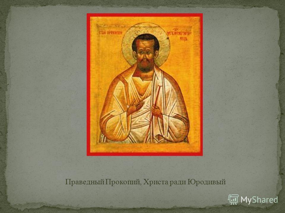 Праведный Прокопий, Христа ради Юродивый