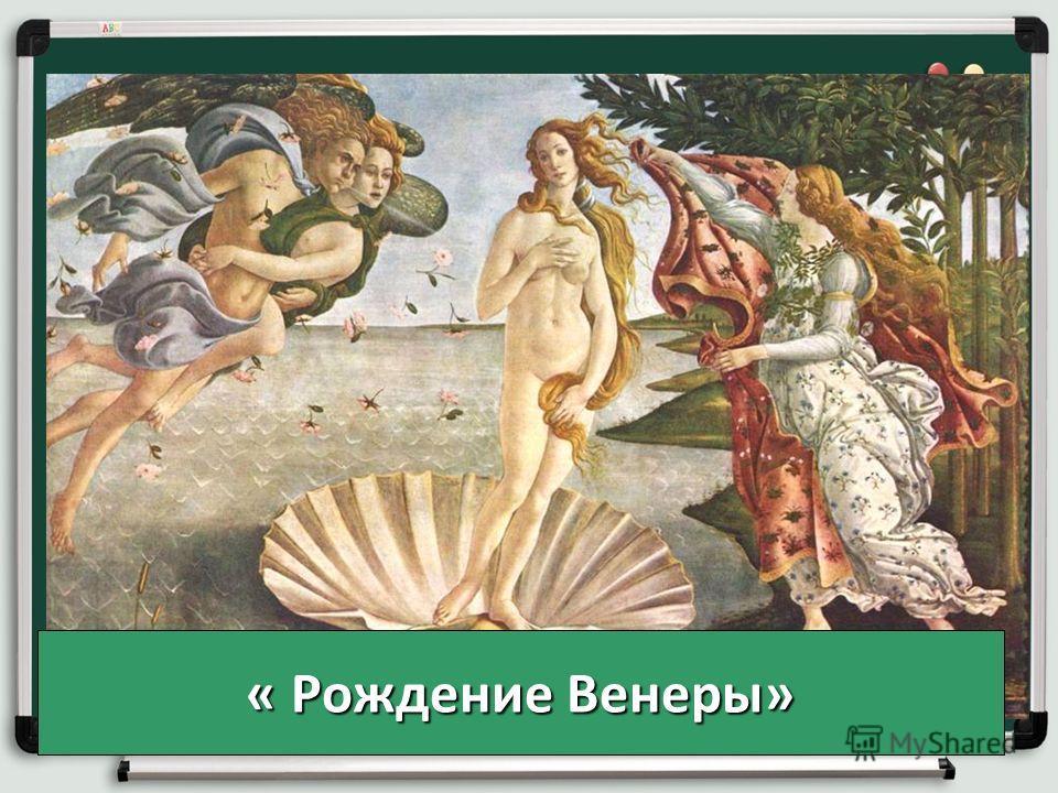« Рождение Венеры»