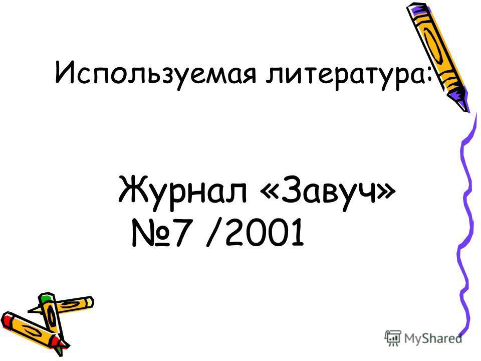 Используемая литература: Журнал «Завуч» 7 /2001